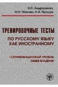 Тренировочные тесты по русскому языку как иностранному. I серт.уров. Общее