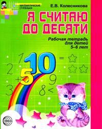 Я считаю до 10: Рабочая тетрадь по математика для детей 5-6 лет /+741208/