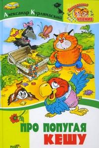 Про попугая Кешу: Сказочные повести