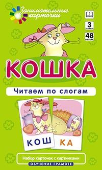 Кошка. Читаем по слогам. Обучение грамоте