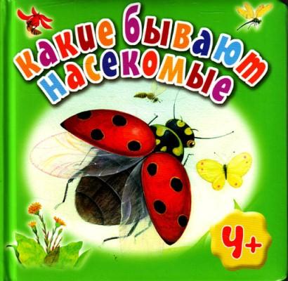 АКЦИЯ Какие бывают насекомые: 4+