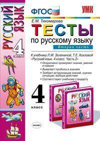 Русский язык. 4 кл.: Тесты к учеб. Зелениной Л.М. и др.: В 2 ч. Ч.2