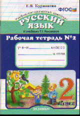 Русский язык. 2 кл.: Рабочая тетрадь № 2 к уч. Рамзаевой Т.Г.