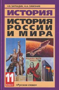 История России и мира в ХХ - начале XXI века. 11 кл.: Учебник /+625804/