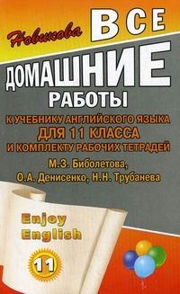 Enjoy English. 11 кл.: Все домашние работы к учеб. англ.яз. Биболетова М.З.