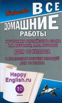 Happy English.ru. 10 кл.: Все домашние работы к учеб. англ.яз. Кауфман К.И.