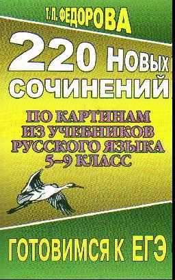 220 сочинений по картинам из учебников УМК Русский язык 5-9 класс