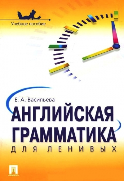Английская грамматика для ленивых: Учеб. пособие