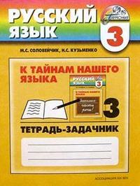 Русский язык. 3 кл.: К тайнам нашего языка: Тетрадь-задачник № 3 /+621445/