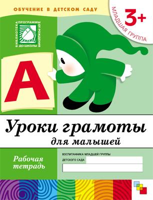 Уроки грамоты для малышей: Раб. тетрадь: Младшая группа 3+