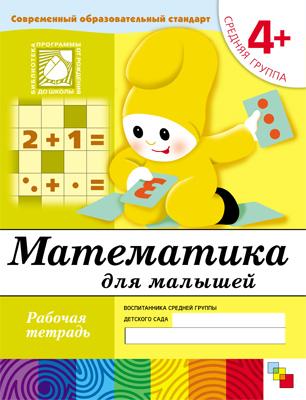 Математика для малышей: Раб. тетрадь: Средняя группа 4+