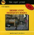 CD Бизнес-курс немецкого языка: MP3: Аудиоприложение