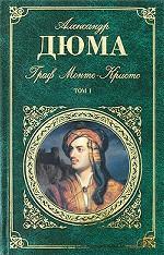 Граф Монте-Кристо. Т. 1