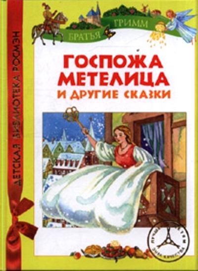 РАСПРОДАЖА Госпожа Метелица и другие сказки
