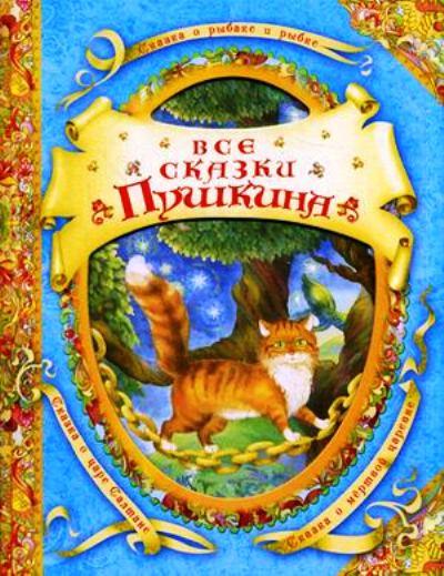 Все сказки Пушкина: Сказки