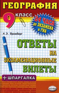 География. 9 кл.: Ответы на экзаменационные билеты + шпаргалка: Учеб. пособ