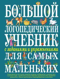 Большой логопедический учебник с заданиями и упражнениями для самых маленьк
