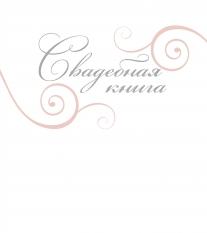 Свадебная книга: Подарок молодоженам