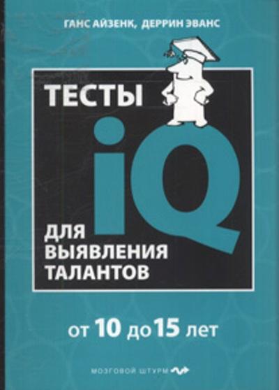 Тесты IQ для выявления талантов: Для детей 10-15 лет