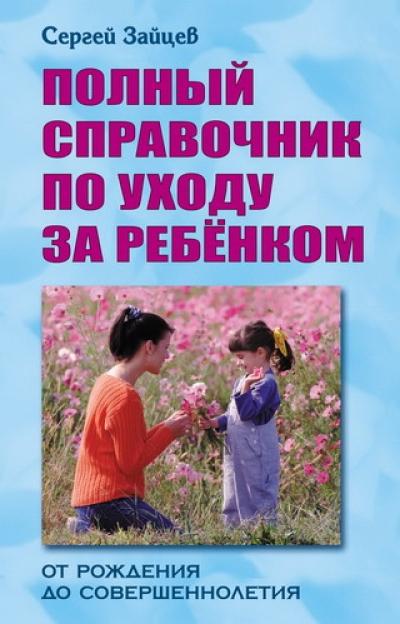 Полный справочник по уходу за ребенком