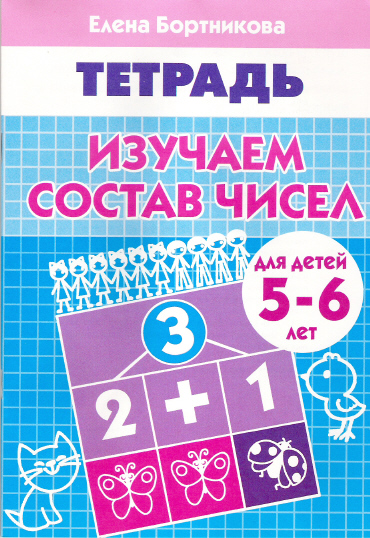Изучаем состав чисел: Тетрадь для детей 5-6 лет