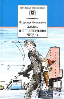 """Жизнь и приключения чудака (Чудак из шестого """"Б""""): Повесть"""
