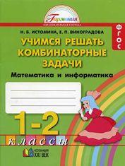 Математика. 1-2 класс: Учимся решать комбинаторные задачи: Тетрадь