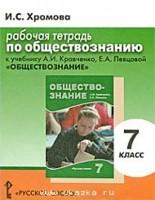 Обществознание. 7 класс: Рабочая тетрадь к учебнику Кравченко А.И. /+726544/