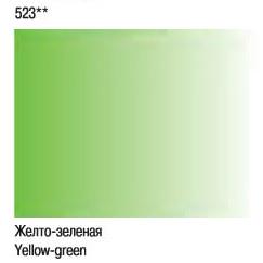 Акварель Студия Желто-зеленая 523 в кювете