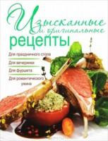 Изысканные и оригинальные рецепты
