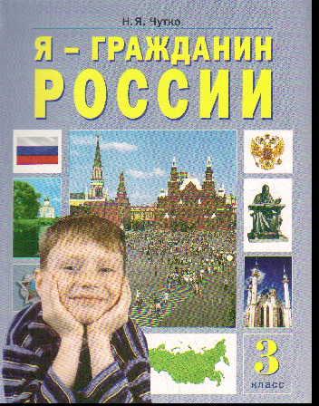 Я - гражданин России. 3 кл.: Учеб. пособие по факульт. курсу /+729675/