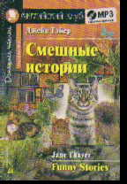 Смешные истории.  Funny Stories