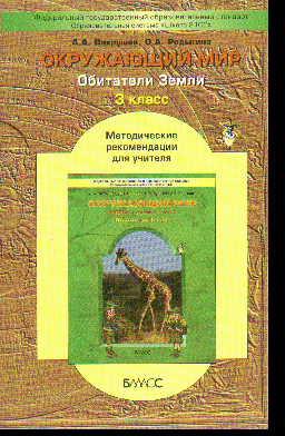 Окружающий мир. 3 кл.: Метод. рекоменд. для учителя (Обитатели Земли) ФГОС