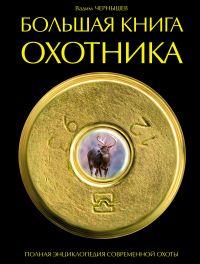 АКЦИЯ Большая книга охотника