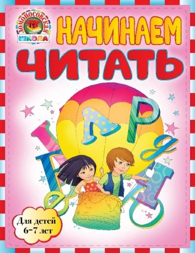 Начинаем читать: Для детей 6-7 лет