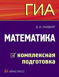 ГИА. Математика. Комплексная подготовка