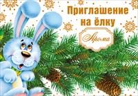 Новогоднее приглашение на елку своими руками