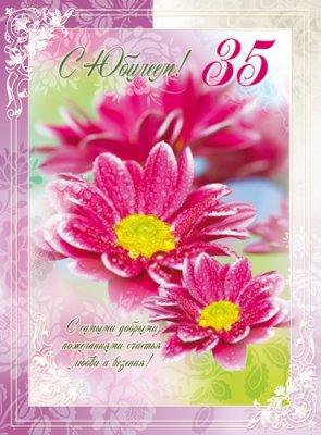 Открытка ОФ-4558 С Юбилеем! 35! А4, глит, розовые цветы ...