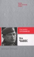 Уго Чавес: Одинокий революционер
