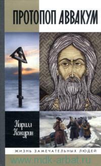 Протопоп Аввакум: Жизнь за веру