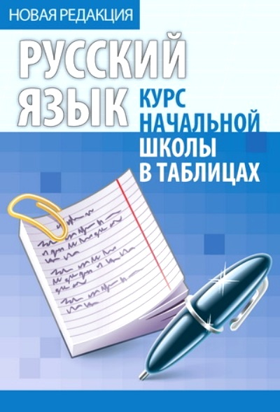 Русский язык: Курс начальной школы в таблицах