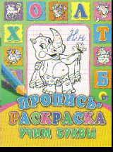 Раскраска Учим буквы (носорог)