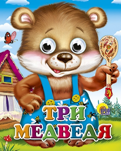 Три медведя: Русская народная сказка