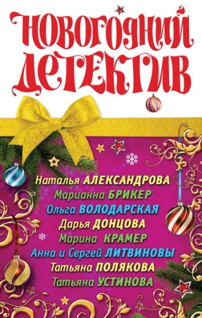 Новогодний детектив: Сборник рассказов