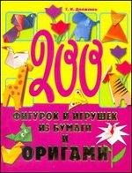 АКЦИЯ 200 фигурок и игрушек из бумаги и оригами