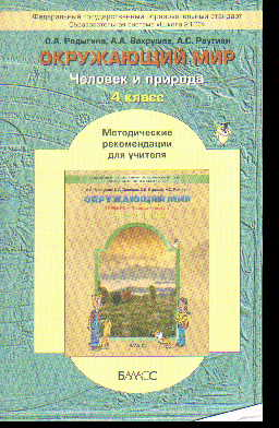 Окружающий мир. 4 класс: (Человек и природа): Метод. реком. для учителя ФГОС
