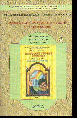 Уроки литературного чтения. 1 кл.: Метод. рекомендации для учителя (ФГОС)