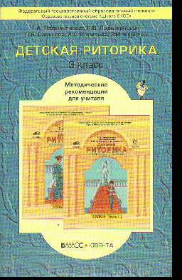 Детская риторика. 3 класс: В рассказах и рисунках: Метод. рекоменд. для учит
