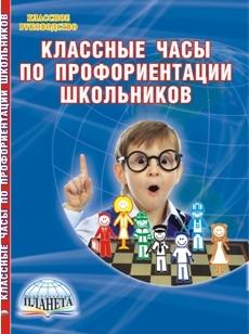 Классные часы по профориентации школьников: Учеб.-метод. пособие
