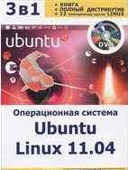 3 в 1: Операционная система Ubuntu Linux 11.04 + полный дистрибутив Ubuntu